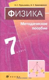 Физика 7 кл. Методическое пособие